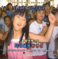 파워율동콜렉션 3집 - 너사탄!나주의군사!(동영상/PC전용) (CD)