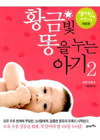 황금빛 똥을 누는 아기 2 모유 수유편 - <엄마 몸이 주는 뽀얀사랑> 개정판