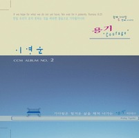 이영운 2집 - 용기(CD) 출시기념 1+1 한장 더 증정!!