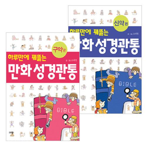 하루만에 꿰뚫는 만화 성경관통 신구약 세트 (전2권)