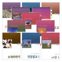 박영선 목사와 함께하는 성경공부 교재 세트 (전23권)