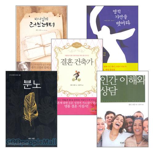 래리 크랩 2010~2011년 출간(개정) 저서 세트(전5권)