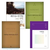 양용의 교수 저서 세트(전5권)