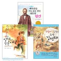 생명의 말씀사 어린이 신앙위인 도서 세트 (전4권)