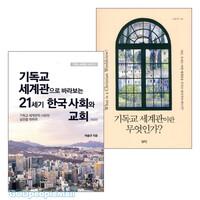 이승구 교수 기독교 세계관 시리즈 세트(전2권)