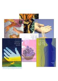 IVP 영성의보화 시리즈 세트(전7권)