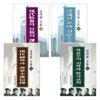 김의환 전집 시리즈 세트(전4권)