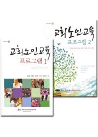 교회노인교육 프로그램 세트(전2권)