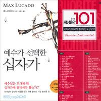 예수가 선택한 십자가 + 묵상음악 연주곡 101 (BOOK+5CD)