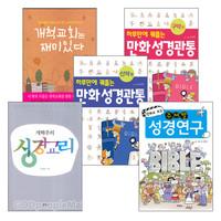 조대현 목사 만화와 단행본 세트(전5권)