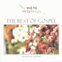 김석균 작곡 애창 복음성가 모음집 (2CD)