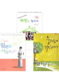 정진숙 목사 저서 세트(전3권)