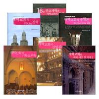 개혁신학과 교육 시리즈 세트(전6권)