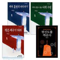 평신도를 깨운다 도서와 교재 세트(전4권)