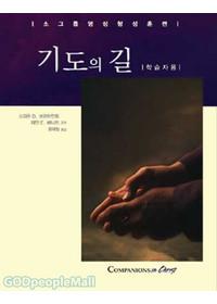 소그룹영성형성훈련: 기도의 길 (학습자용)