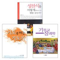 김만옥 목사 저서 세트(전3권)