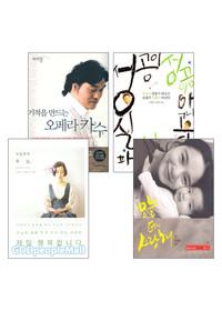 2008~2009년 출간(개정)된 유명인들의 간증도서 세트(전4권)