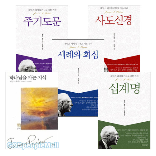 제임스 패커의 하나님을 아는 지식 기독교 기본진리 시리즈 세트(전5권)