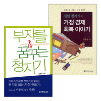 김동윤 장로 저서 세트(전2권)