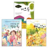 어린이 <게으름   말의 힘   평생감사> 생활 습관 세트(전3권)