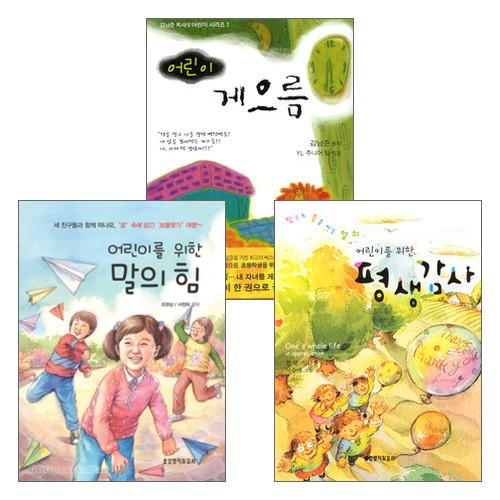 어린이 <게으름 + 말의 힘 + 평생감사> 생활 습관 세트(전3권)