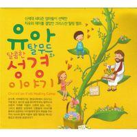 유아탈무드와 달콤한 성경이야기(3CD)