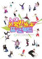 노아 온국민율동 프로젝트 (CD DVD)