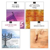 한양훈 목사 강해 시리즈 세트(전4권)