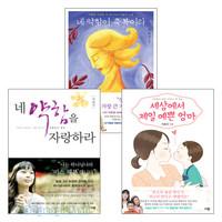 이효진 저서 세트 (전3권)