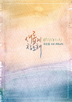 새롭게 창조해 - 유순동 1st Album (악보+CD)