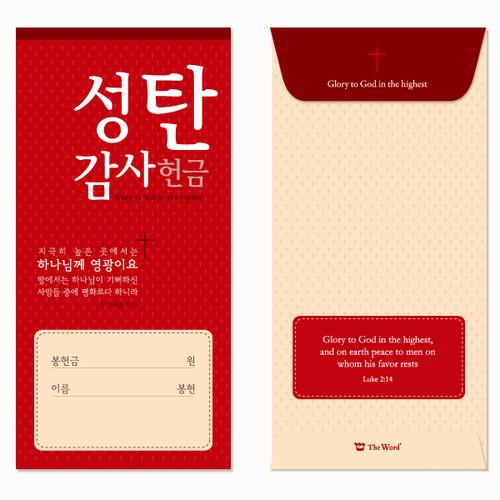 기쁨 절기봉투 - 성탄헌금(50매)