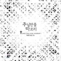 정철현 워십 1집 - 주님만을 따르리 (CD)