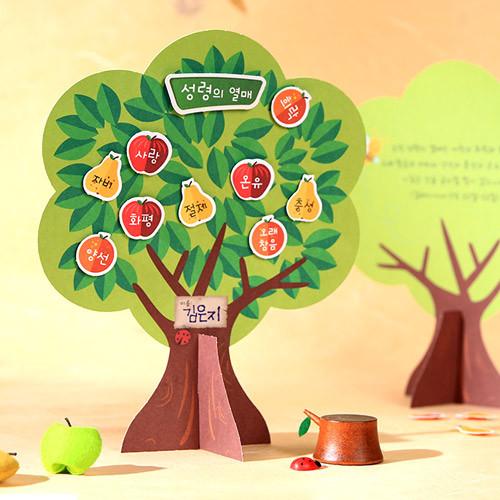 [아트랄라] 만들며 배우는 성령의 9가지 열매(1인용)