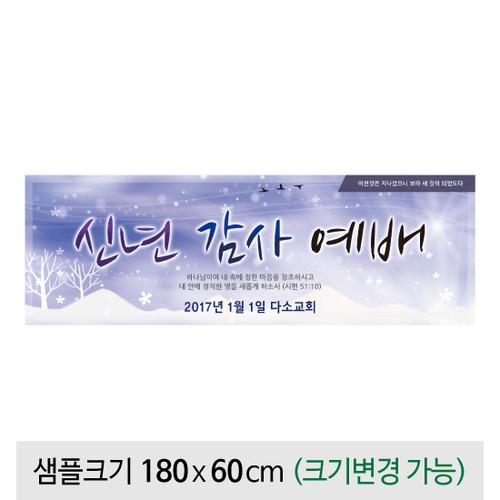 신년감사예배현수막-001  ( 180 x 60 )