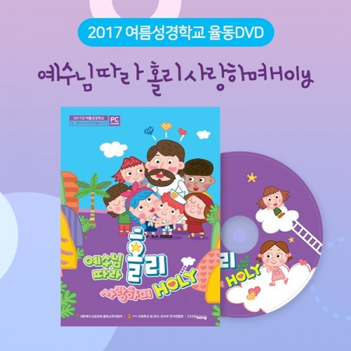 2017 여름성경학교 예수님 따라 홀리 사랑하며 Holy  찬양율동 DVD
