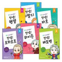 안녕! 뮤직스토리텔링 시리즈 세트(전6권)