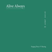 박수진 노래일기 정규 4집 - Alive Always (CD   수필집)