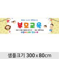 부모교육현수막-090  (300 x 80 )