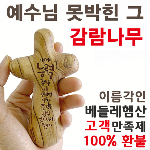 베들레헴 감람나무손십자가 (탁상용,냉장고자석)
