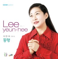 이연희 1집 - 동행 (CD)