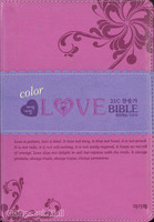 [교회단체명 인쇄] 컬러러브성경 21C 새찬송가 중 합본(색인/이태리신소재/지퍼/투톤핑크)