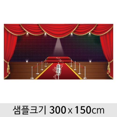 무대배경현수막-051 ( 300 x 150 )