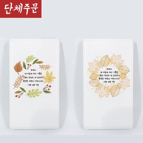 [바이블아트] 추수감사절 보조배터리 5000mAh