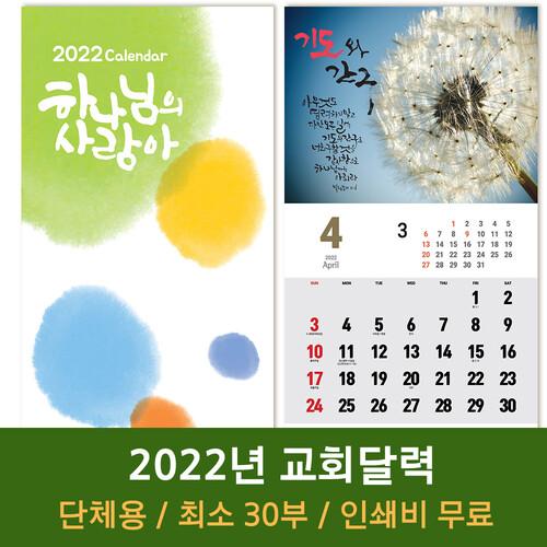 2022 교회달력 벽걸이캘린더 사람 무료인쇄 8041