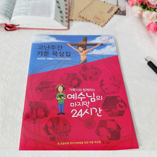 [유초등부] 고난주간 카툰 묵상집 <예수님의 마지막 24시간>