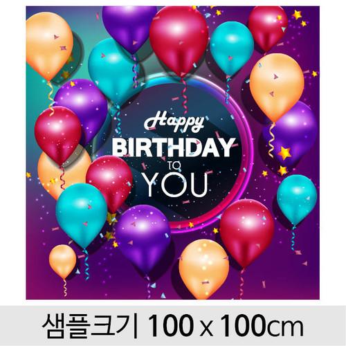 생일현수막-163 ( 100 x 100 )
