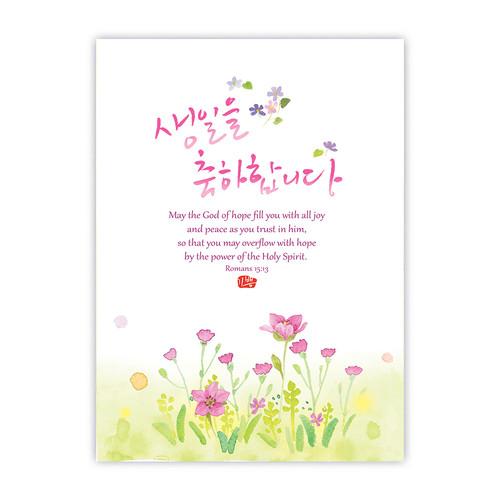 플라워캘리카드 - 생일축하NKC720(10매)