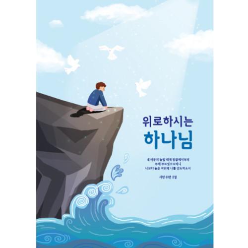 교회성경말씀현수막(위로)-077 (100 x 140)