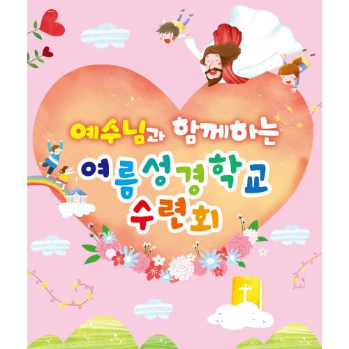 여름성경학교현수막-202 ( 150 x 180 )