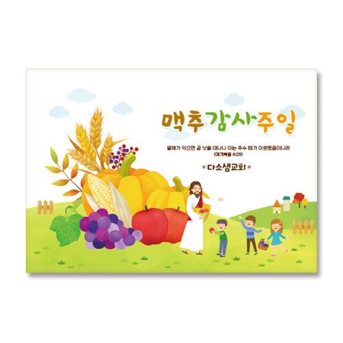 맥추감사주일현수막-007 ( 200 x 140 )